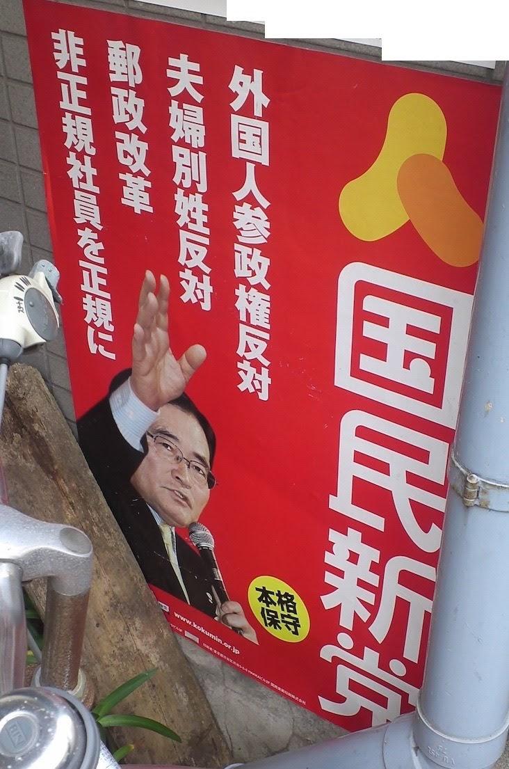 街中で見かけた国民新党のポスター