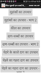 screenshot of Kil muhaso ke gharelu upay
