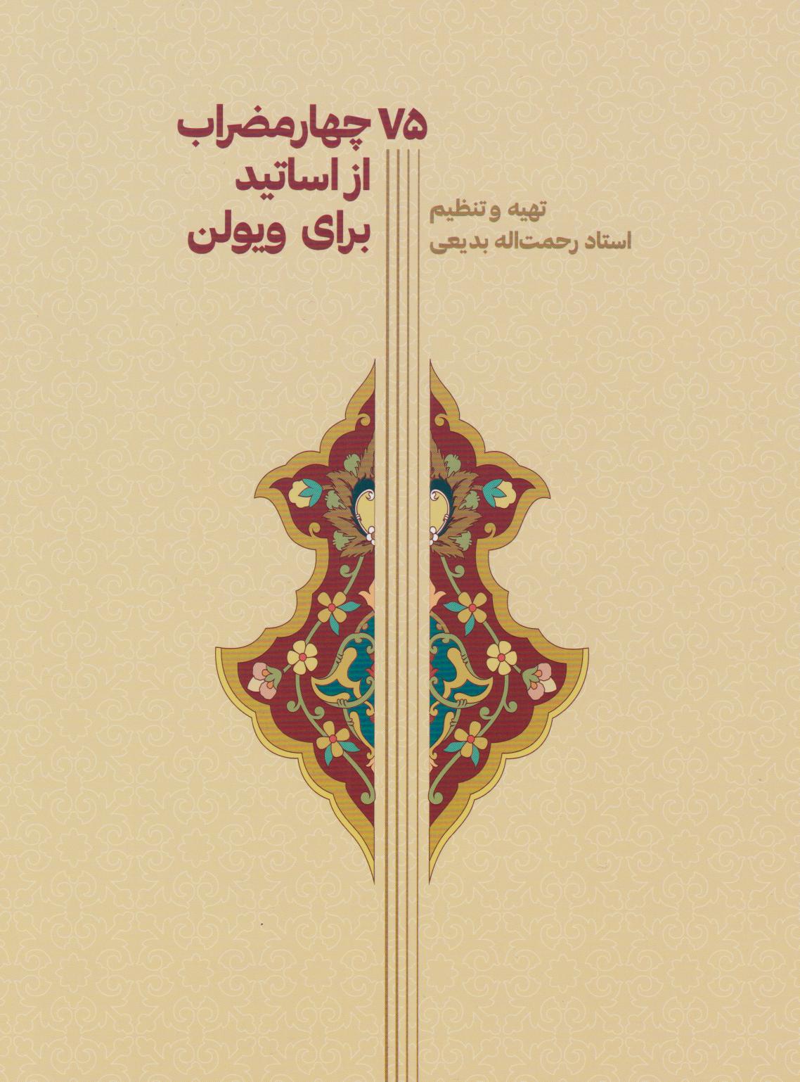 کتاب 75چهارمضراب از اساتید برای ویولن رحمتالله بدیعی انتشارات سرود