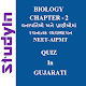 NEET BIO SECOND CHAP QUIZ IN GUJ for PC-Windows 7,8,10 and Mac