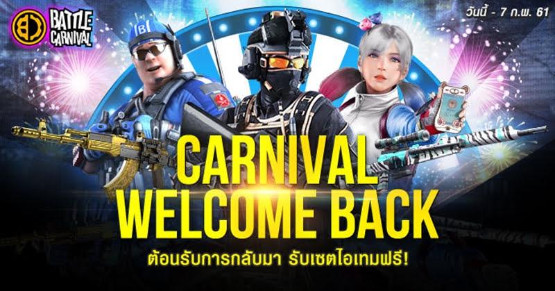[Battle Carnival] ชวนคุณร่วมสนุกกิจกรรม Carnival Welcome Back แจกไอเท็มทั้งเซตฟรี!