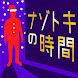 ナゾトキの時間:謎解き×アドベンチャー - Androidアプリ