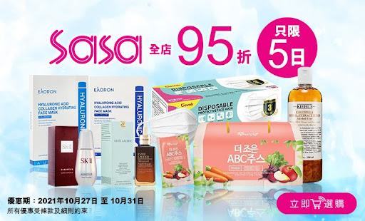 Sasa全店95折_只限5日_760X460.jpg