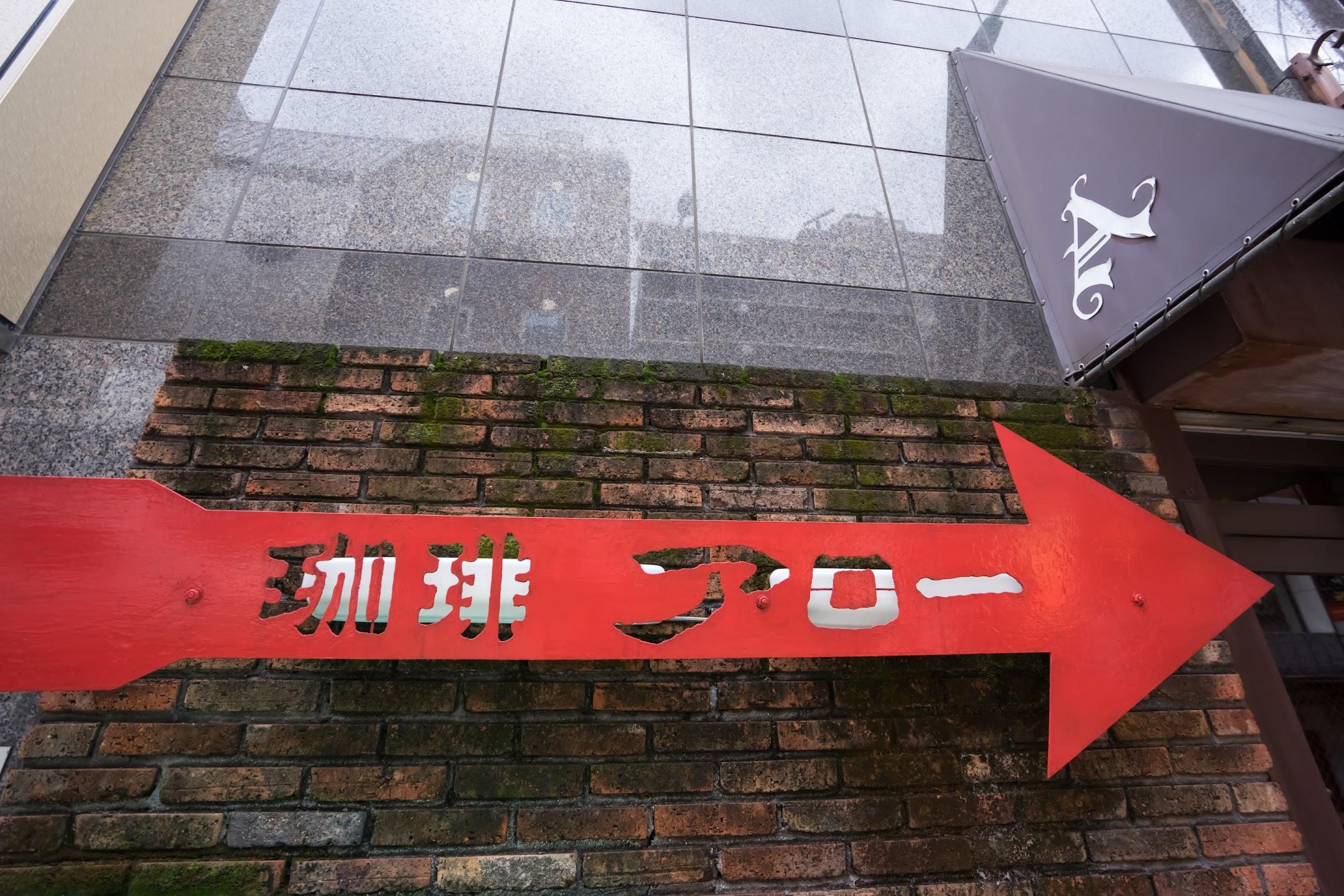 Kumamoto coffee arrow1