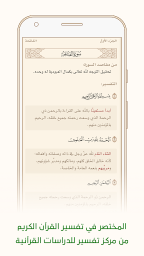 Ayah: Quran App  screenshots 2