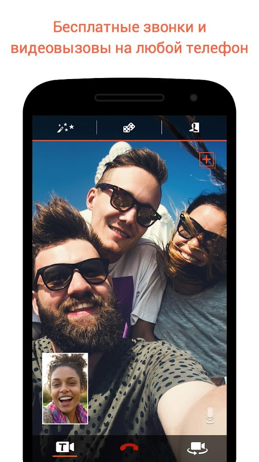 Tango: бесплатные видеозвонки, текстовые сообщения и