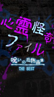 【閲覧注意】心霊怪奇ファイル〜THE BEST〜心霊写真から怖い心霊を探知するホラーゲームのおすすめ画像5