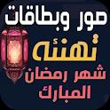 تهاني رمضان كريم مسجات و صور وأدعية رمضانية icon