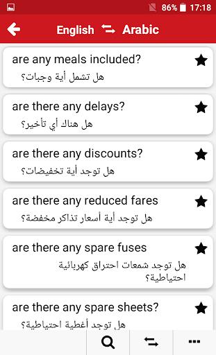 Arabic - English : Dictionary & Education screenshot 3