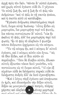Greek New Testament Reader- screenshot thumbnail