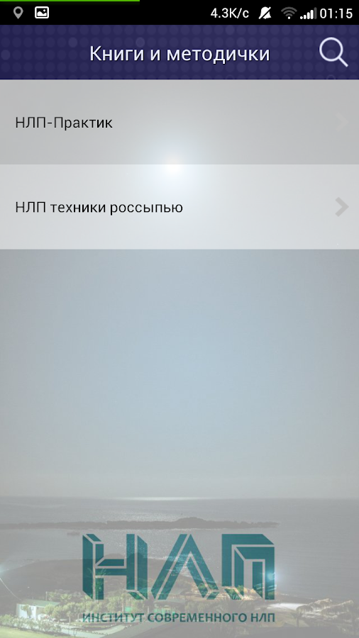 Институт НЛП- screenshot