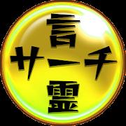 コトダマサーチ 常駐型攻略アプリ for コトダマン