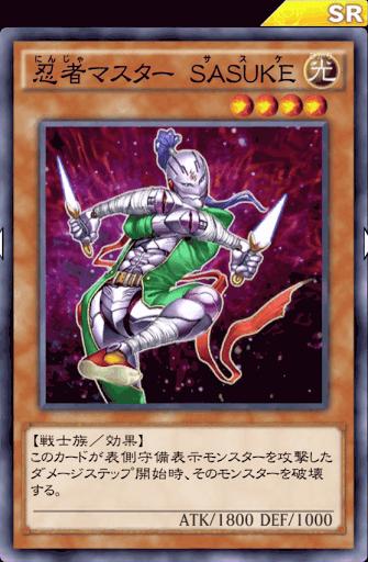 忍者マスターSASUKE