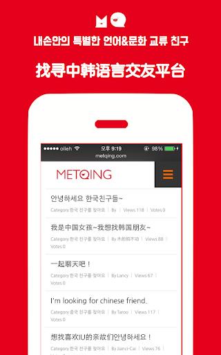 METQING- 找寻中韩语言交友平台
