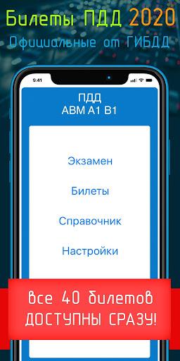 Билеты ПДД 2020+Экзамен ПДД 10.1 screenshots 1