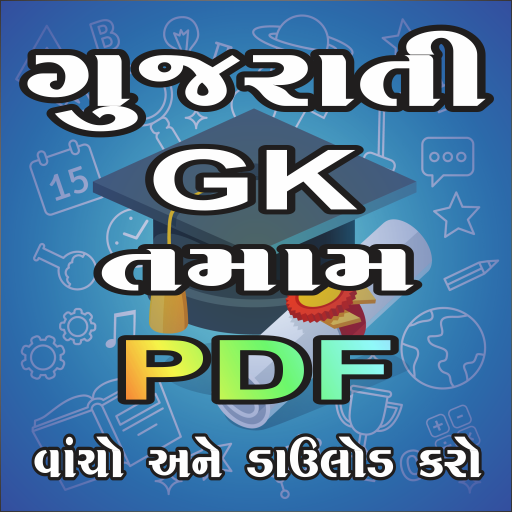 General Knowledge Book 2013 Pdf In Gujarati