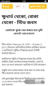 Inspirational StoriesIn Bangla screenshot 3