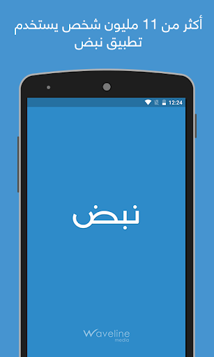 نبض Nabd screenshot 1