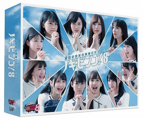 180316 (BDISO) 乃木坂46 – NOGIBINGO!8 Blu-ray BOX