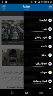 ‫مبتدا Mobtada‬‎- screenshot thumbnail