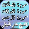 سورة الملك، الواقعة والرحمن - ماهر المعيقلي icon