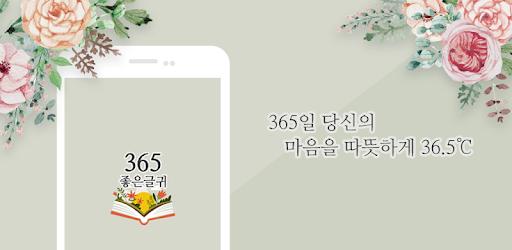 365좋은글귀 - 좋은글, 명언, 감동글, 행복, 힐링, 사랑, 희망, 감성 - Apps on Google Play