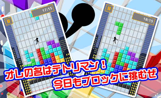 無料休闲Appのテトリマン|記事Game