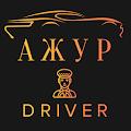Такси Ажур Водитель