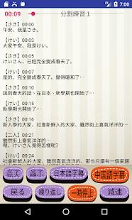 日本語聴力練習 Japanese Listening 電車前編 - náhled