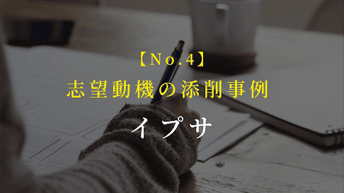 【No.4】イプサの志望動機の添削事例│美容部員の就職対策(大学生・20年卒)