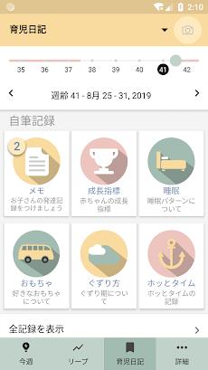 メンタルリープのアプリ:ワンダーウィーク(最新・全情報&機能版)のおすすめ画像2