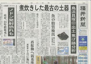 Photo: Fukui News