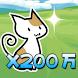 200万匹やってきたネコ -防衛放置シューティング - Androidアプリ
