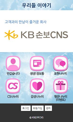 KB손보CNS - 케이비손보씨엔에스