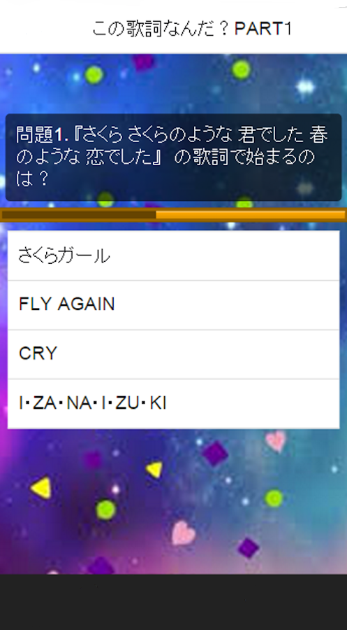 曲当てAZ for NEWS- screenshot