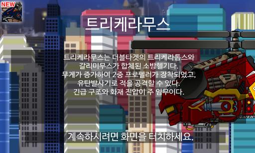 합체 다이노 로봇 - 트리케라무스