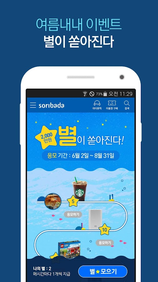 소리바다 - Soribada- screenshot