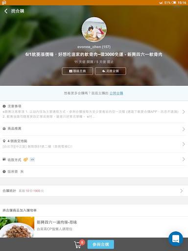 ihergo愛合購 screenshot 8