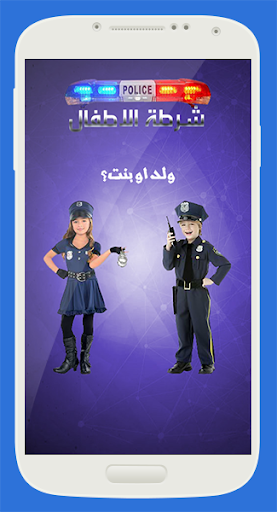 شرطة الاطفال العربية