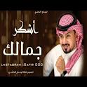 شيلة اشكر جمالك - شيلة حصرية لعبد الله مخلص 2021 icon