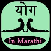 Yoga in Marathi