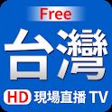 台灣免費看直播電視 - 台灣高清電視節目 icon