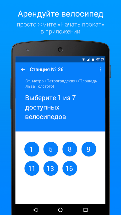 Велогород- screenshot