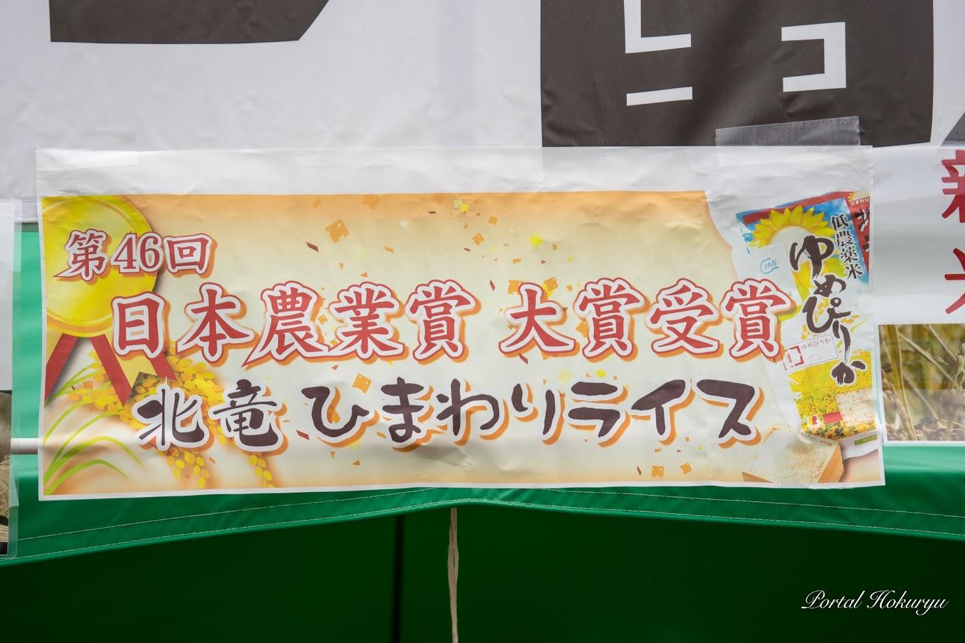 第46回日本農業賞大賞受賞・北竜ひまわりライス