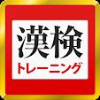 漢字検�.. file APK for Gaming PC/PS3/PS4 Smart TV