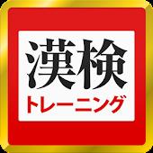 Download 漢字検定・漢検漢字トレーニング(無料版) Free