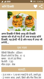 Healthy food recipe in hindi android apps on google play healthy food recipe in hindi screenshot thumbnail forumfinder Choice Image
