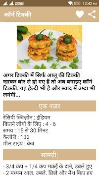 Download healthy food recipe in hindi apk latest version app for healthy food recipe in hindi poster forumfinder Gallery
