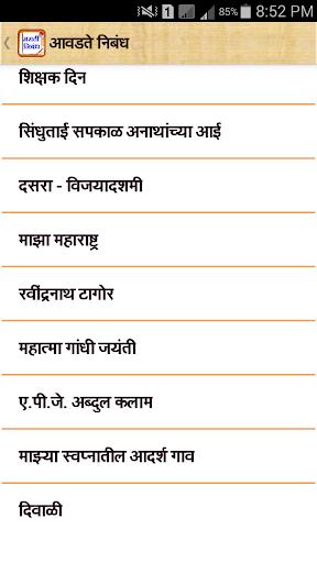 教育必備免費app推薦 Marathi Nibandh l मराठी निबंध線上免付費app下載 3C達人阿輝的APP