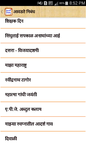 Marathi Nibandh l u092eu0930u093eu0920u0940 u0928u093fu092cu0902u0927 1.11 screenshots 8